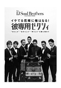 jsoulbrothers_cover_200_286